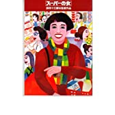 映画パンフレット 「スーパーの女」 監督/脚本 伊丹十三
