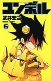 ユンボルーJUMBORー 5 (ジャンプコミックス)
