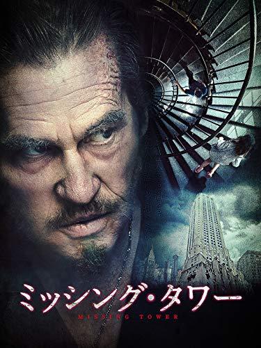 ミッシング・タワー(字幕版)