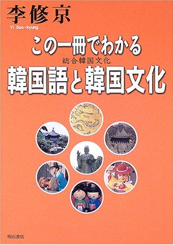 この一冊でわかる韓国語と韓国文化