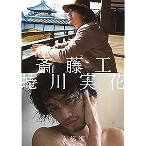 斎藤工 蜷川実花 京都編 (写真集)