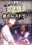 黄昏流星群 星のレストラン [DVD]