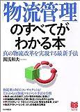 「物流管理」のすべてがわかる本―真の物流改革を実現する最新手法 (ビジネス選書)