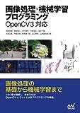 画像処理・機械学習プログラミング OpenCV 3対応