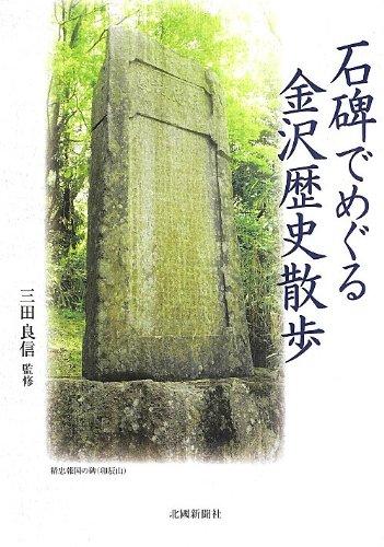 石碑でめぐる金沢歴史散歩