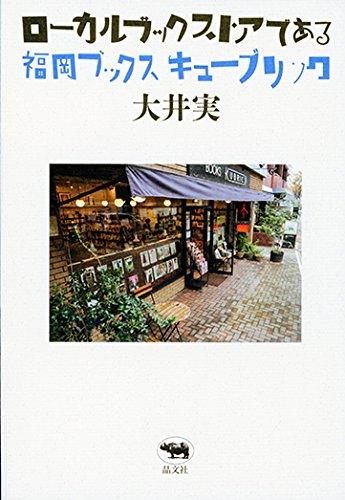 ローカルブックストアである: 福岡 ブックスキューブリック