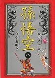 孫悟空 8 (劇画キングシリーズ)