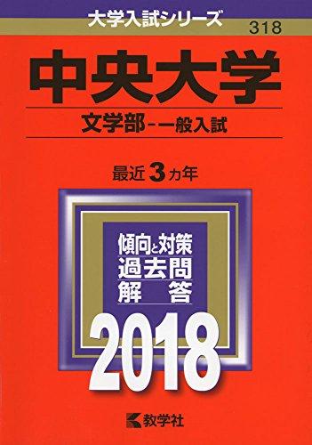 中央大学(文学部−一般入試) (2018年版大学入試シリーズ)