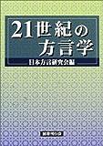 21世紀の方言学