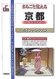 まるごと覚える京都ポイントレッスン (Shinsei license manual)