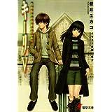 キーリ (5) はじまりの白日の庭 (上) 電撃文庫 (0960)