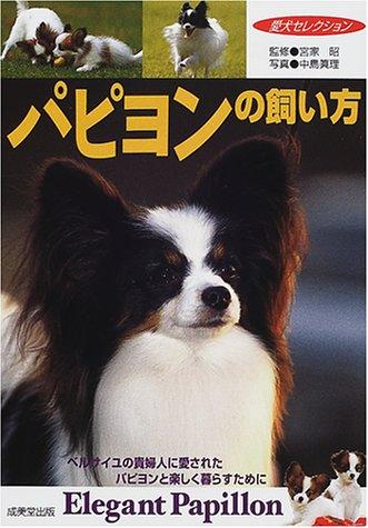 パピヨンの飼い方—ベルサイユの貴婦人に愛されたパピヨンと楽しく暮らすために (愛犬セレクション)