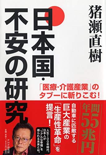 「医療・介護産業」のタブーに斬りこむ!  日本国・不安の研究