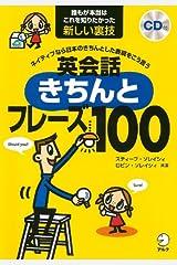 CD付 ネイティブなら日本のきちんとした表現をこう言う 英会話きちんとフレーズ100 (スティーブ・ソレイシィの英会話シリーズ) 単行本