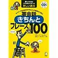 【CD・音声DL付】ネイティブなら日本のきちんとした表現をこう言う 英会話きちんとフレーズ100 (スティーブ・ソレイシィの英会話シリーズ)