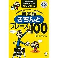 CD付 ネイティブなら日本のきちんとした表現をこう言う 英会話きちんとフレーズ100 (スティーブ・ソレイシィの英会話シリーズ)