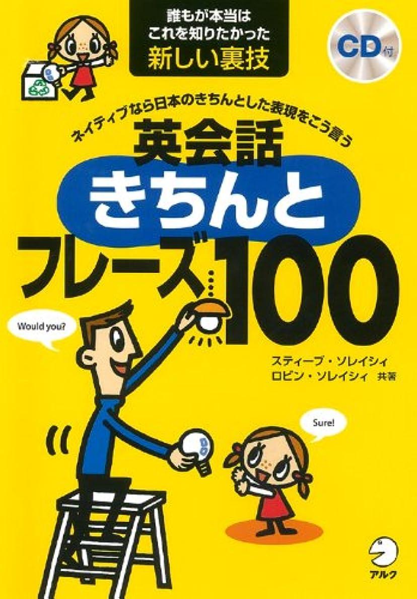息子サポート余暇CD付 ネイティブなら日本のきちんとした表現をこう言う 英会話きちんとフレーズ100 (スティーブ?ソレイシィの英会話シリーズ)
