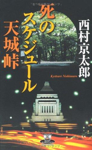 死のスケジュール 天城峠 (カドカワ・エンタテインメント)の詳細を見る