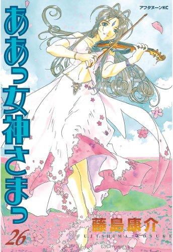 ああっ女神さまっ(26) (アフタヌーンコミックス)