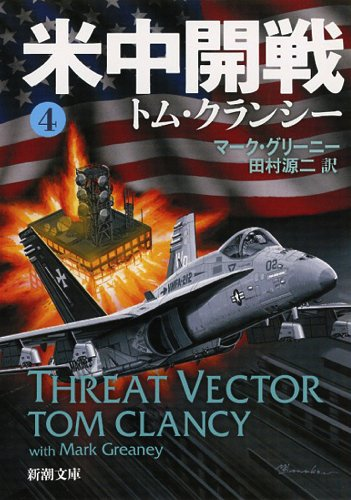 米中開戦4 (新潮文庫)の詳細を見る