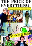 アートのお値段 [DVD]