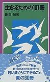 生きるための101冊 (岩波ジュニア新書 (302))