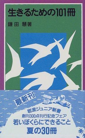 生きるための101冊 (岩波ジュニア新書 (302))の詳細を見る