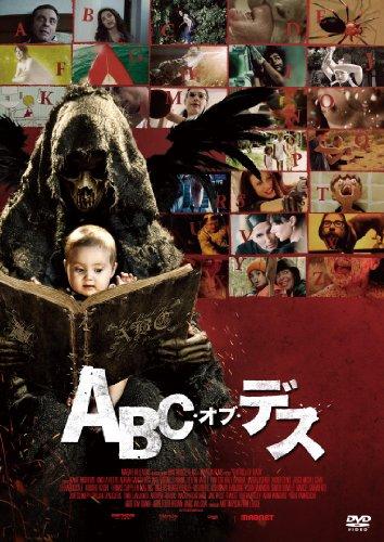 ABC・オブ・デス [DVD]の詳細を見る