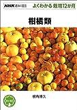 柑橘類 (NHK趣味の園芸 よくわかる栽培12か月)