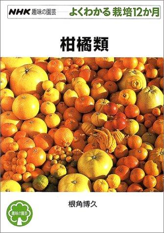 柑橘類 (NHK趣味の園芸 よくわかる栽培12か月)の詳細を見る