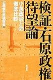 検証・石原政権待望論―小泉政治との徹底比較