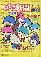 懐かしキャラミックスいちご新聞マグネット ([バラエティ])