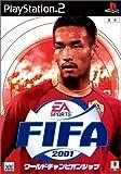 「FIFA2001 ワールドチャンピオンシップ」の画像