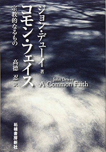 コモン・フェイス―宗教的なるものの詳細を見る
