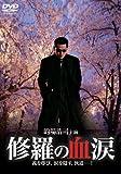 修羅の血涙[DVD]