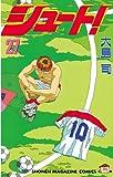 シュート!(27) (週刊少年マガジンコミックス)
