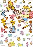 オタ活ぐっちゃん (すくパラセレクション)
