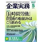 企業実務 2017年5月号 (2017-04-25) [雑誌]