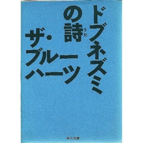 ドブネズミの詩(うた) (角川文庫)の詳細を見る