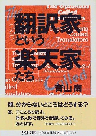翻訳家という楽天家たち (ちくま文庫)