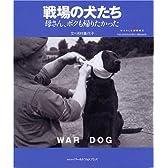 戦場の犬たち―母さん、ボクも帰りたかった (ワールド・ムック (586))