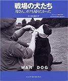 戦場の犬たち―母さん、ボクも帰りたかった (ワールド・ムック (586)) 画像