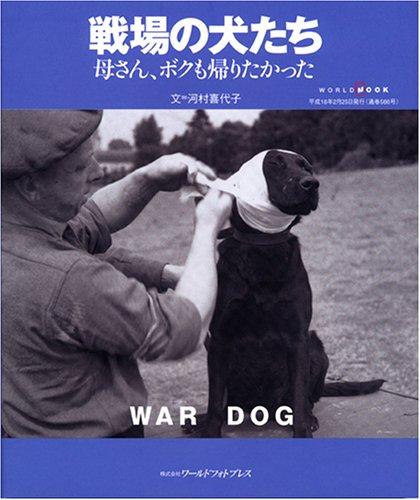 戦場の犬たち—母さん、ボクも帰りたかった (ワールド・ムック (586))