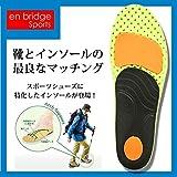 靴とインソールの最良なマッチング!スポーツルインソール EBI-81SPORTS INSOLE