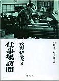 「仕事場訪問 (四月と十月文庫 8)」販売ページヘ