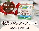 【冷蔵便】中沢 フレッシュクリーム45%/200ml TOMIZ/cuoca(富澤商店) 生クリーム・クリーム類 クリーム 200ml