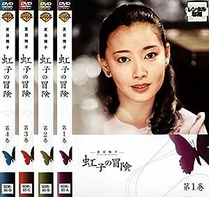 夏目雅子 虹子の冒険 [レンタル落ち] 全4巻セット [マーケットプレイスDVDセット商品]