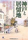 神戸と居留地―多文化共生都市の原像 (のじぎく文庫) 画像