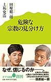 (008)危険な宗教の見分け方 (ポプラ新書)