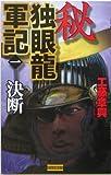 秘 独眼龍軍記〈1〉決断 (歴史群像新書)